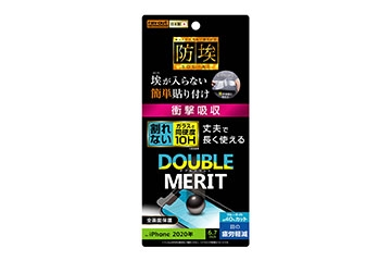 【iPhone 12 Pro Max】フィルム 10H ガラスコート 衝撃吸収 ブルーライトカット