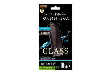 【iPhone 12 Pro Max】ガラスフィルム 10H ブルーライトカット ソーダガラス