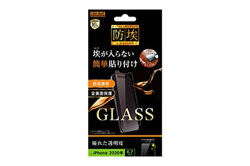 【iPhone 12 Pro Max】ガラスフィルム 防埃 10H 光沢 ソーダガラス