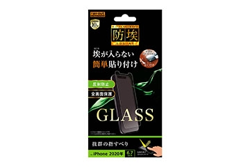 【iPhone 12 Pro Max】ガラスフィルム 防埃 10H 反射防止 ソーダガラス