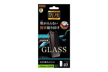 【iPhone 12 Pro Max】ガラスフィルム 防埃 10H ブルーライトカット ソーダガラス