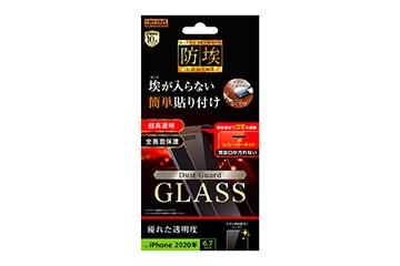 【iPhone 12 Pro Max】ガラスフィルム 防埃 10H 光沢 レシーバーネット付