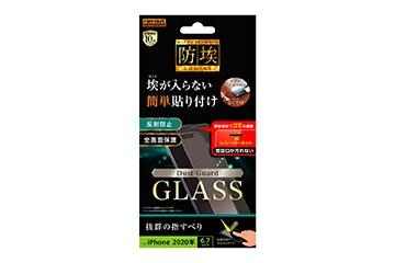 【iPhone 12 Pro Max】ガラスフィルム 防埃 10H 反射防止 レシーバーネット付