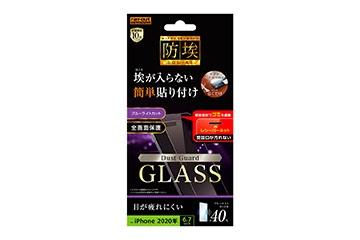 【iPhone 2020 6.7inch】ガラスフィルム 防埃 10H ブルーライトカット レシーバーネット付