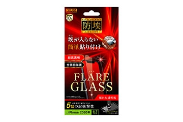 【iPhone 12 Pro Max】ガラスフィルム 防埃 三次強化 10H アルミノシリケート 光沢