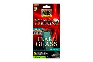 【iPhone 12 Pro Max】ガラスフィルム 防埃 三次強化 10H アルミノシリケート 反射防止