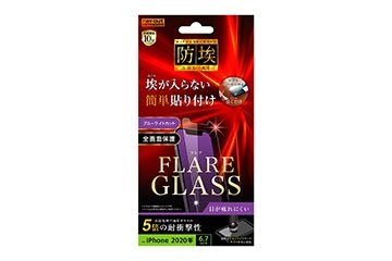 【iPhone 12 Pro Max】ガラスフィルム 防埃 三次強化 10H アルミノシリケート ブルーライトカット