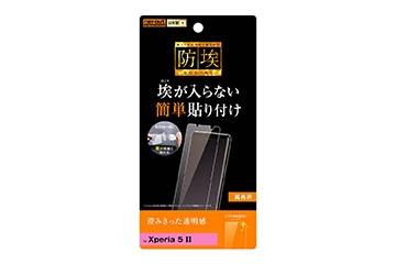 【Xperia 5 II】フィルム 指紋防止 光沢