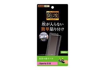 【Xperia 5 II】フィルム 指紋 反射防止