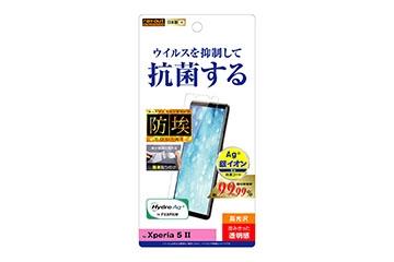 【Xperia 5 II】フィルム 指紋防止 光沢 抗ウイルス