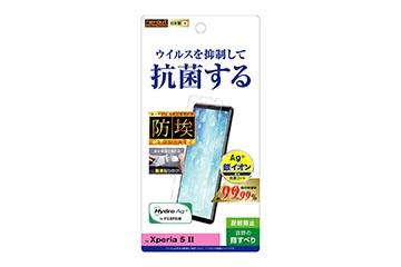 【Xperia 5 II】フィルム 指紋防止 反射防止 抗ウイルス