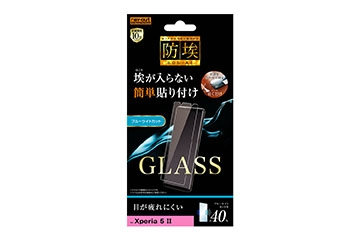 【Xperia 5 II】ガラスフィルム 防埃 10H ブルーライトカット ソーダガラス