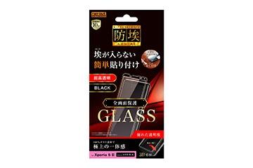 【Xperia 5 II】ガラスフィルム 防埃 3D 10H アルミノシリケート 全面保護 光沢 /ブラック