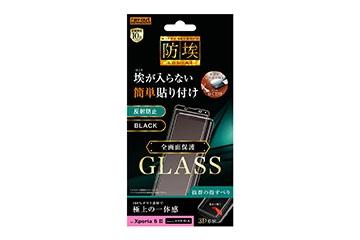 【Xperia 5 II】ガラスフィルム 防埃 3D 10H アルミノシリケート 全面保護 反射防止 /ブラック