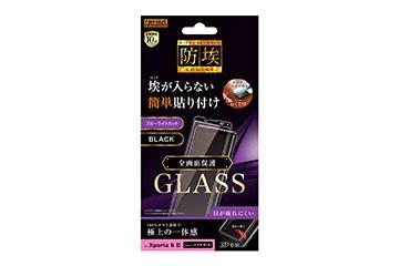 【Xperia 5 II】ガラスフィルム 防埃 3D 10H アルミノシリケート 全面保護 ブルーライトカット /ブラック
