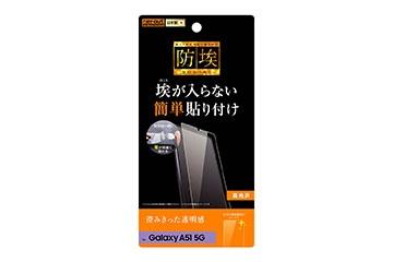 【Galaxy A51 5G】フィルム 指紋防止 光沢