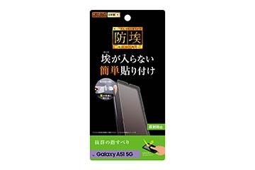 【Galaxy A51 5G】フィルム 指紋 反射防止