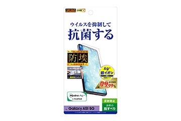 【Galaxy A51 5G】フィルム 指紋防止 反射防止 抗ウイルス