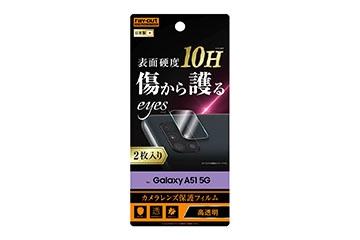 【Galaxy A51 5G】フィルム 10H カメラレンズ 2枚入り