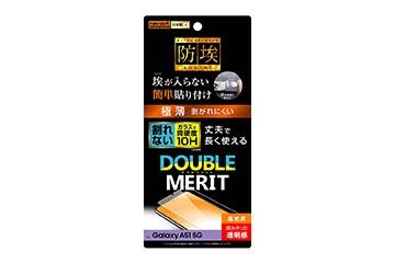 【Galaxy A51 5G】フィルム 10H ガラスコート 極薄 高光沢