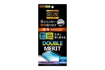 【Galaxy A51 5G】フィルム 10H ガラスコート 極薄 ブルーライトカット