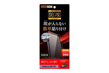 【Galaxy A51 5G】フィルム TPU 光沢 フルカバー 衝撃吸収