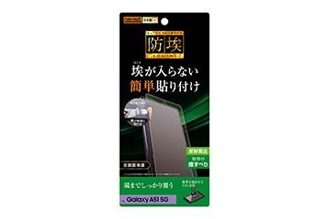 【Galaxy A51 5G】フィルム TPU 反射防止 フルカバー 衝撃吸収