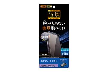 【Galaxy A51 5G】フィルム TPU 光沢 フルカバー 衝撃吸収 ブルーライトカット