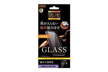 【Galaxy A51 5G】ガラスフィルム 防埃 10H 光沢 ソーダガラス