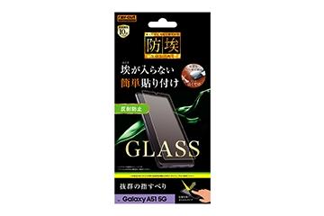 【Galaxy A51 5G】ガラスフィルム 防埃 10H 反射防止 ソーダガラス