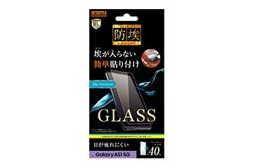 【Galaxy A51 5G】ガラスフィルム 防埃 10H ブルーライトカット ソーダガラス