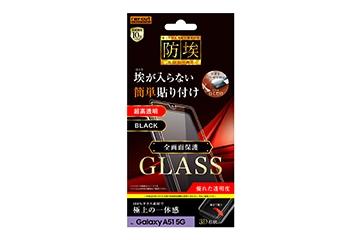 【Galaxy A51 5G】ガラスフィルム 防埃 3D 10H アルミノシリケート 全面保護 光沢 /ブラック