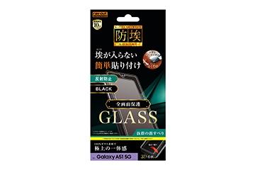 【Galaxy A51 5G】ガラスフィルム 防埃 3D 10H アルミノシリケート 全面保護 反射防止 /ブラック