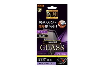 【Galaxy A51 5G】ガラスフィルム 防埃 3D 10H アルミノシリケート 全面保護 ブルーライトカット /ブラック