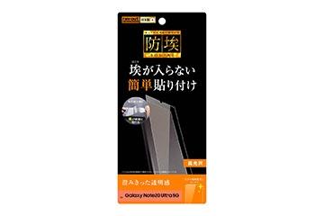 【Galaxy Note20 Ultra 5G】フィルム 指紋防止 光沢
