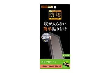 【Galaxy Note20 Ultra 5G】フィルム 指紋 反射防止