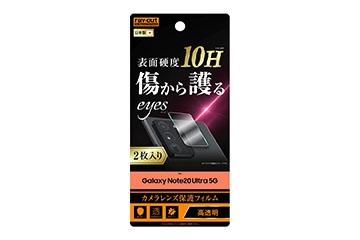 【Galaxy Note20 Ultra 5G】フィルム 10H カメラレンズ 2枚入り