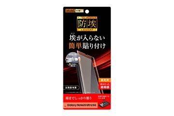 【Galaxy Note20 Ultra 5G】フィルム TPU 光沢 フルカバー 衝撃吸収