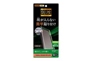 【Galaxy Note20 Ultra 5G】フィルム TPU 反射防止 フルカバー 衝撃吸収