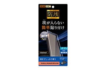 【Galaxy Note20 Ultra 5G】フィルム TPU 光沢 フルカバー 衝撃吸収 ブルーライトカット