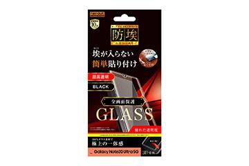 【Galaxy Note20 Ultra 5G】ガラスフィルム 防埃 3D 10H アルミノシリケート 全面保護 光沢 /ブラック