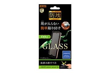 【AQUOS sense4/sense4 lite】ガラスフィルム 防埃 10H 反射防止 ソーダガラス