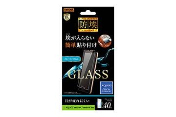 【AQUOS sense4/sense4 lite】ガラスフィルム 防埃 10H ブルーライトカット ソーダガラス