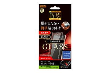 【AQUOS sense4/sense4 lite】ガラスフィルム 防埃 3D 10H アルミノシリケート 全面保護 光沢 /ブラック