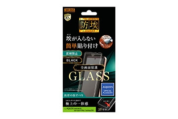 【AQUOS sense4/sense4 lite/sense5G】ガラスフィルム 防埃 3D 10H アルミノシリケート 全面保護 反射防止 /ブラック