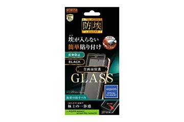 【AQUOS sense4/sense4 lite】ガラスフィルム 防埃 3D 10H アルミノシリケート 全面保護 反射防止 /ブラック