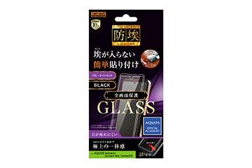 【AQUOS sense4/sense4 lite/sense5G】ガラスフィルム 防埃 3D 10H アルミノシリケート 全面保護 ブルーライトカット /ブラック