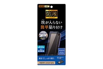 【AQUOS sense4 plus】フィルム TPU 光沢 フルカバー 衝撃吸収 ブルーライトカット