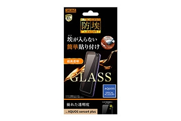 【AQUOS sense4 plus】ガラスフィルム 防埃 10H 光沢 ソーダガラス