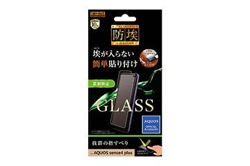 【AQUOS sense4 plus】ガラスフィルム 防埃 10H 反射防止 ソーダガラス